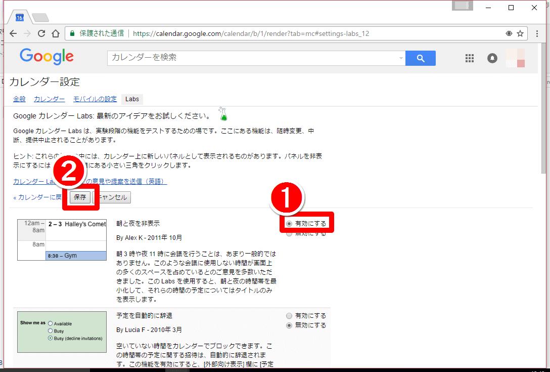 グーグルカレンダーの[Labs]画面