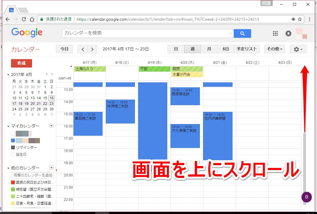 グーグルカレンダーの画面
