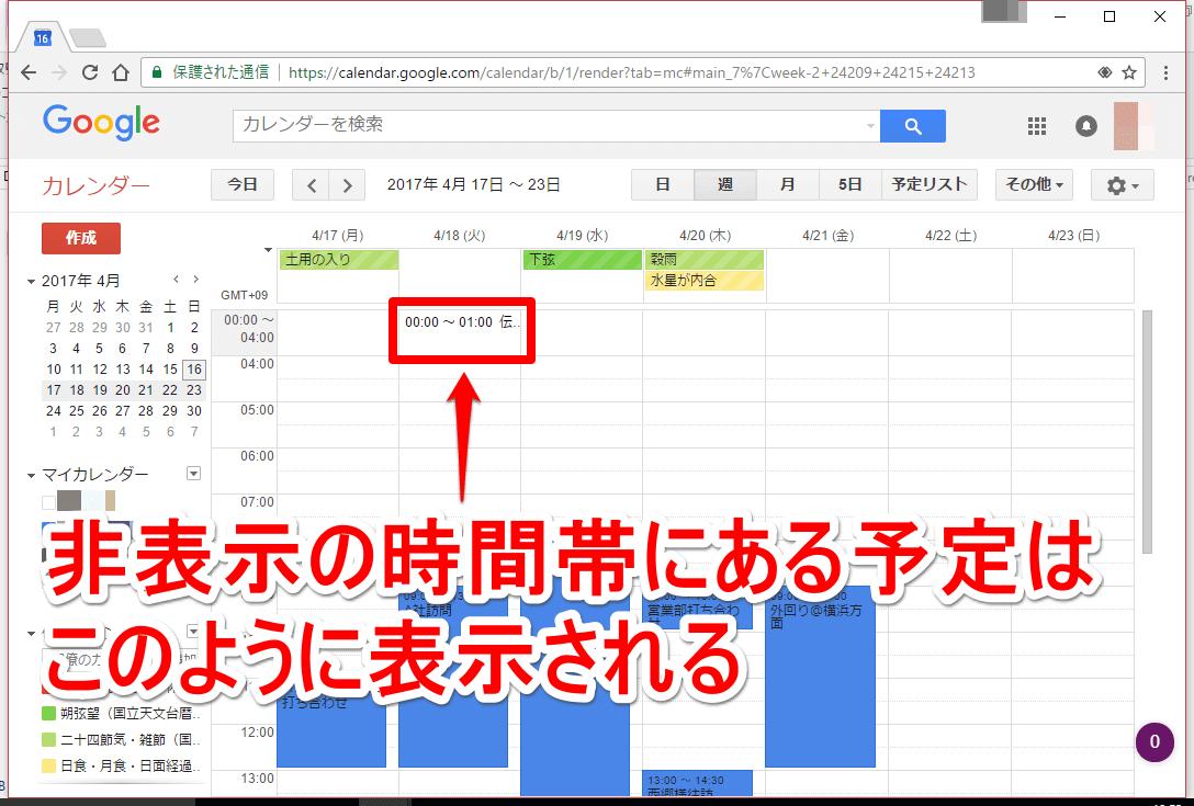 グーグルカレンダーで非表示にした時間帯に予定があった時の画面