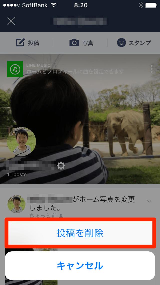 LINE:プロフィール画像やホーム写真を通知せずに変更する