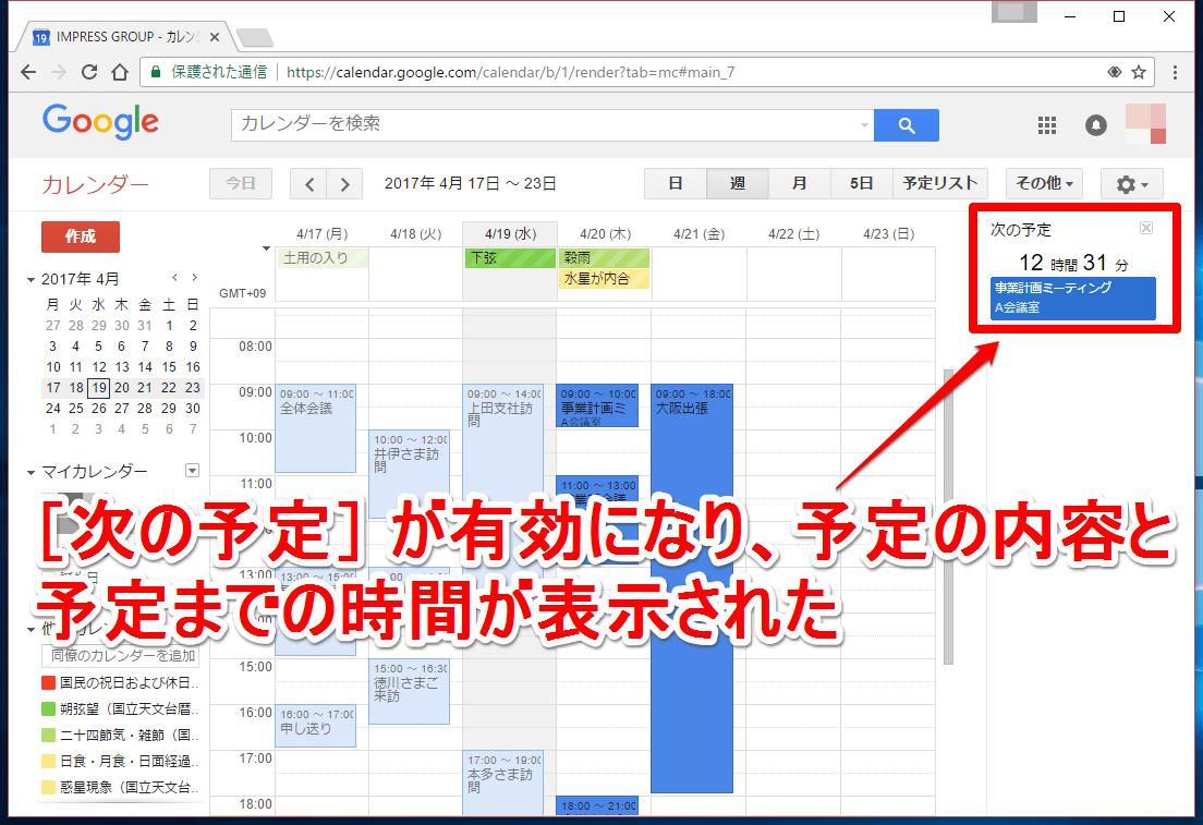 グーグルカレンダーで[次の予定]が有効になった画面