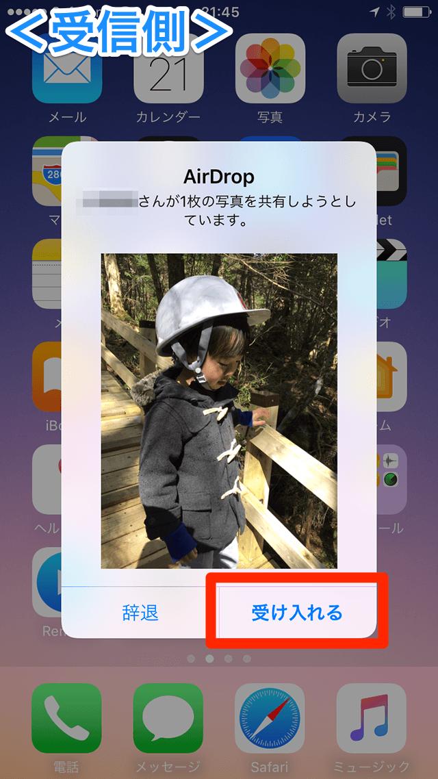 iPhoneの「AirDrop:連絡先のみ」の意味