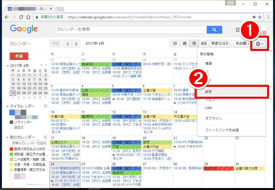 Googleカレンダーで設定ボタンをクリックした画面