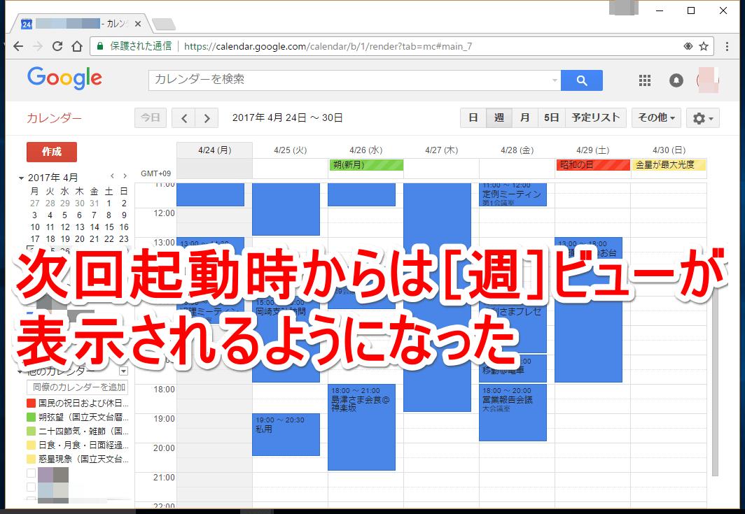 グーグルカレンダーで[既定のビュー]が変更された画面