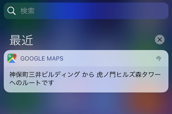 【Googleマップ】新社会人におすすめ! パソコンで調べた経路をスマホに一発送信するワザ