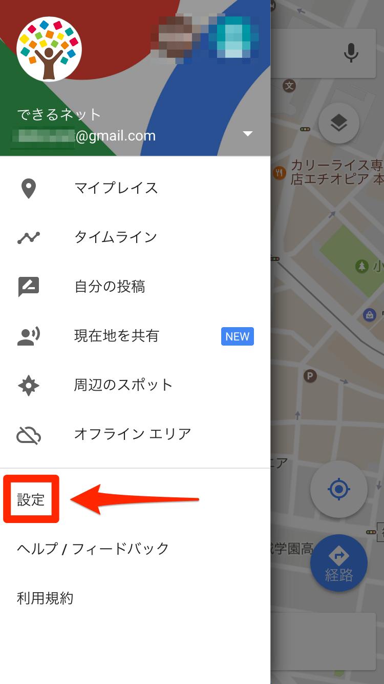 Googleマップ:パソコンで調べた経路をスマホに送信