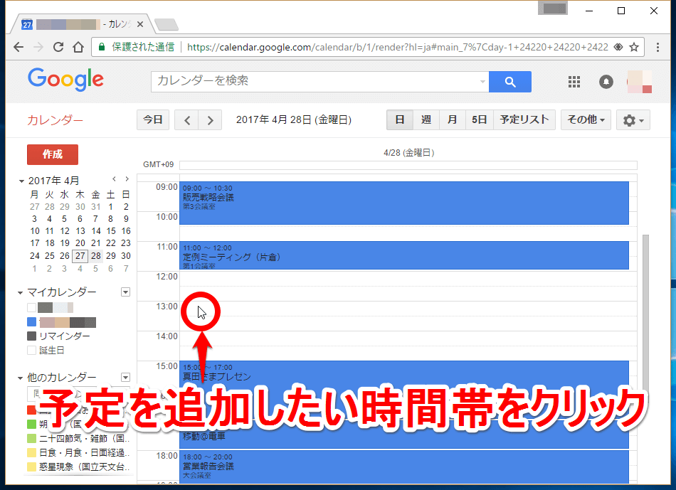Googleカレンダーで予定を追加する時間帯をクリックする画面