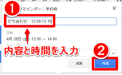 Googleカレンダーの予定入力画面