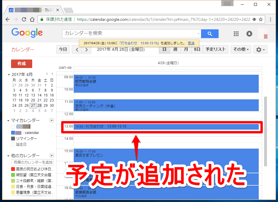 グーグルカレンダーの予定の入力が終わった画面