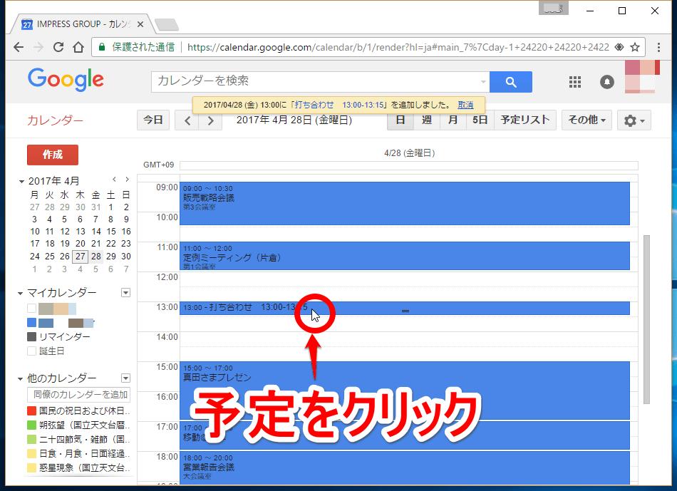 グーグルカレンダーで確認したい予定をクリックする