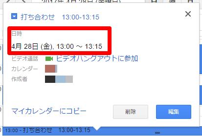 グーグルカレンダーで予定の内容を確認する