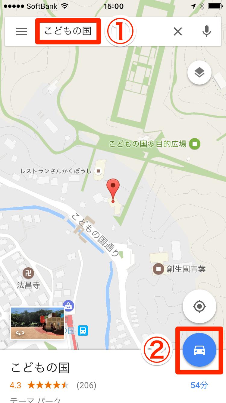 Googleマップ:高速道路を使わない「経路オプション」の設定方法