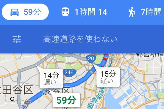 【Googleマップ】高速道路を使わない場合のルートは?「経路オプション」の設定方法