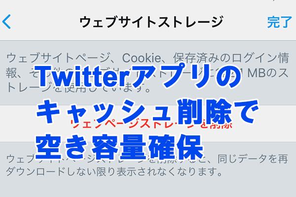 【iPhoneの空き容量確保】Twitterアプリのキャッシュを削除して空きストレージを増やす方法