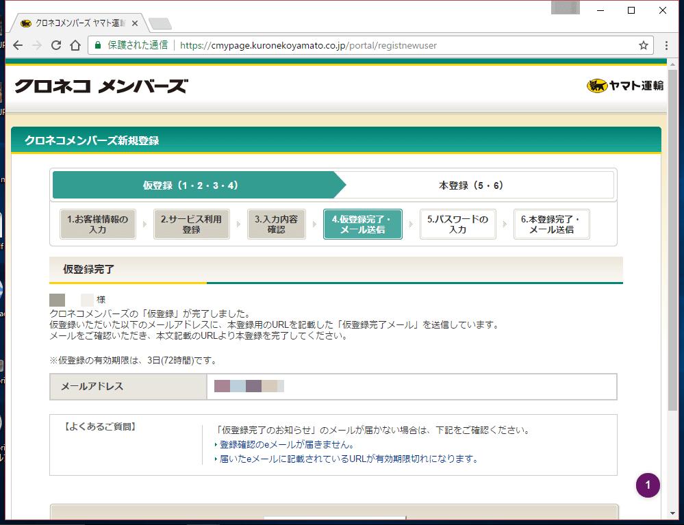 クロネコメンバーズの[仮登録完了]画面