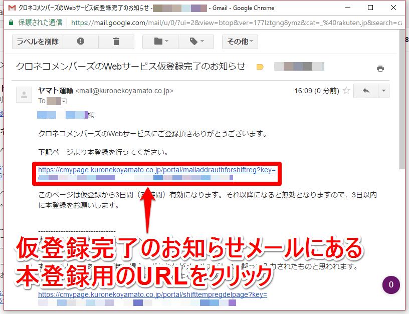 クロネコメンバーズの仮登録完了メールの画面