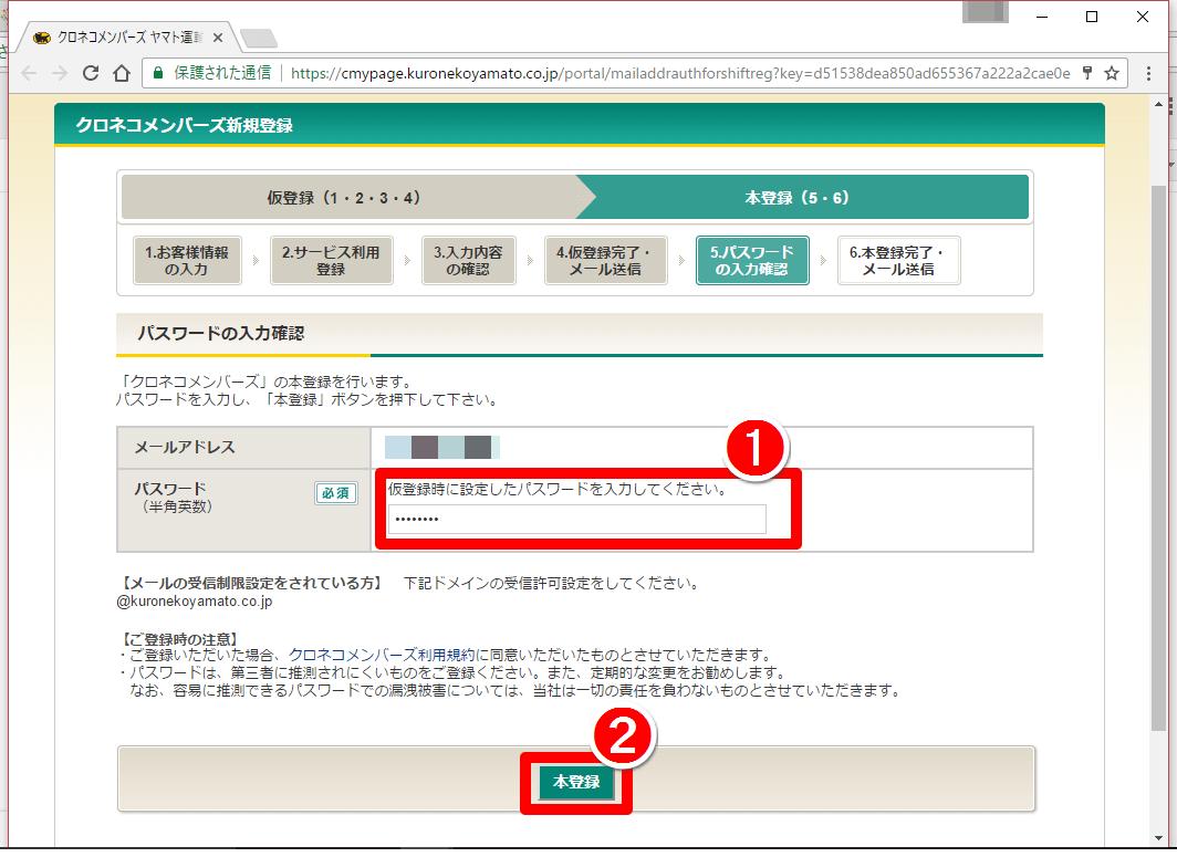 クロネコメンバーズの[パスワード入力確認]画面