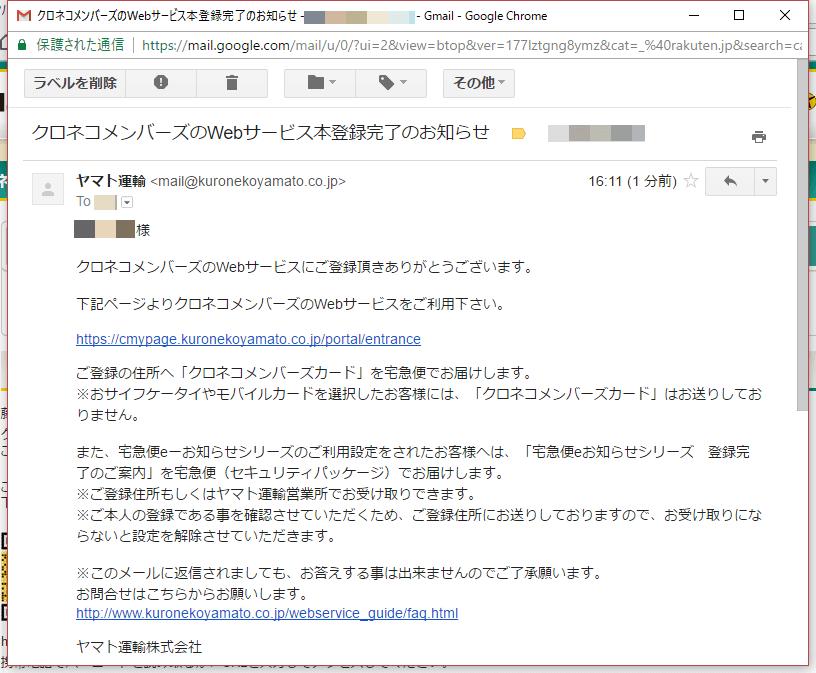 クロネコメンバーズの本登録完了メールの画面