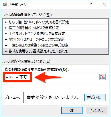 エクセル時短:条件付き書式で行全体に書式を適用