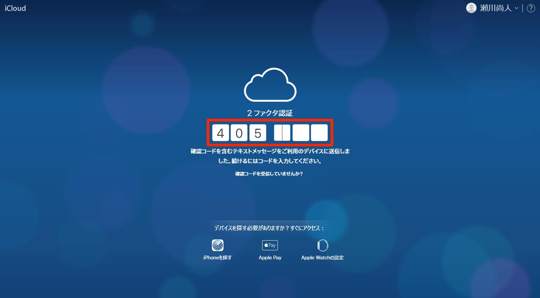 iCloud:iPhoneとパソコンで連絡先を同期する