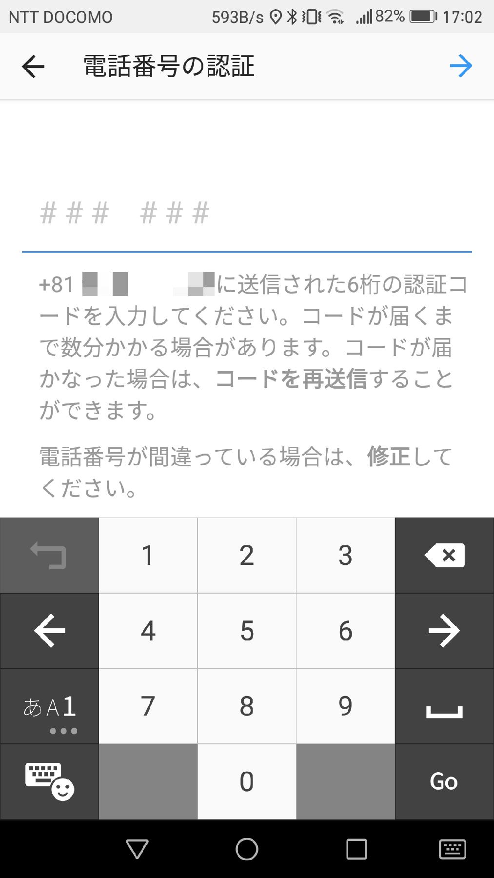 インスタグラムの[電話番号の認証]画面