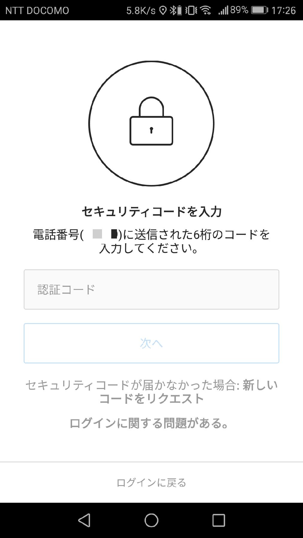 インスタグラムの[バックアップコード]画面