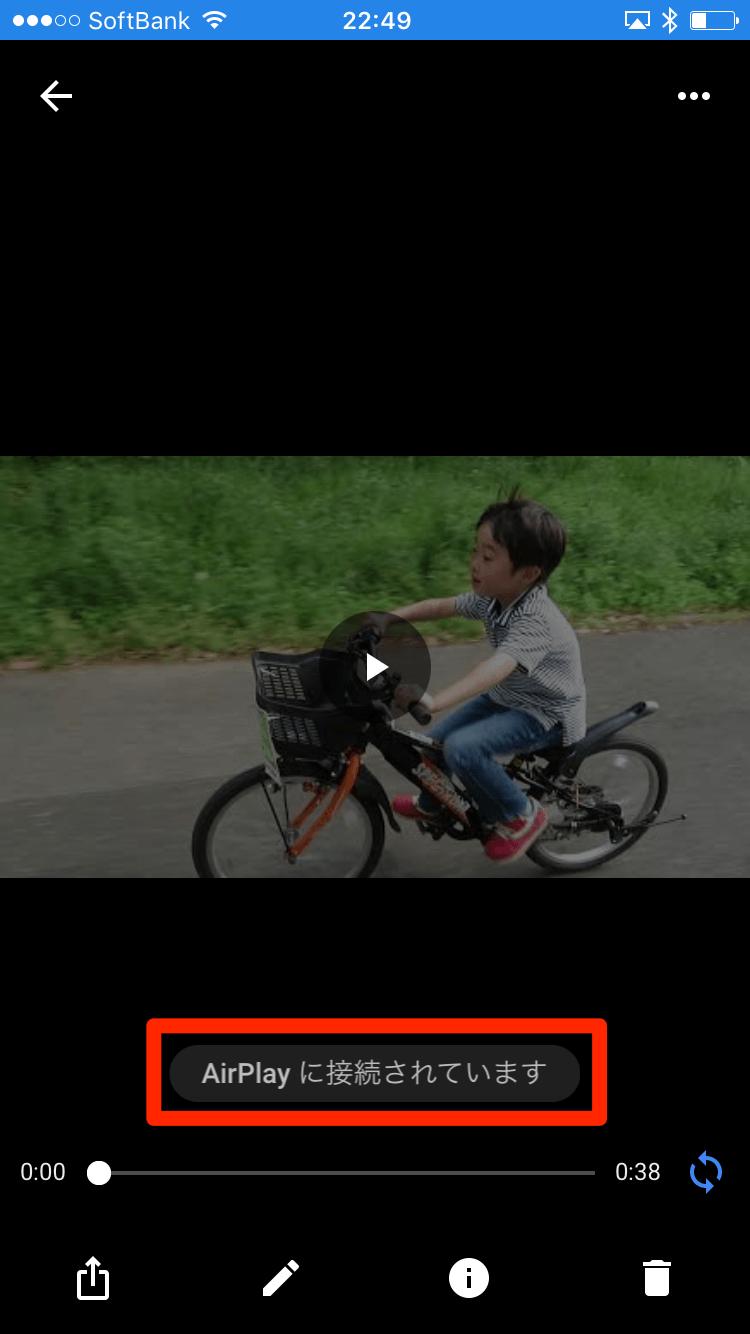 Googleフォト:iPhoneアプリのAirPlay機能でApple TVと連携