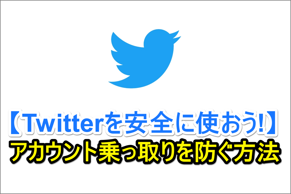 【Twitter乗っ取りを防ぐ!】ツイッターで2段階認証を設定して安全性を高める方法