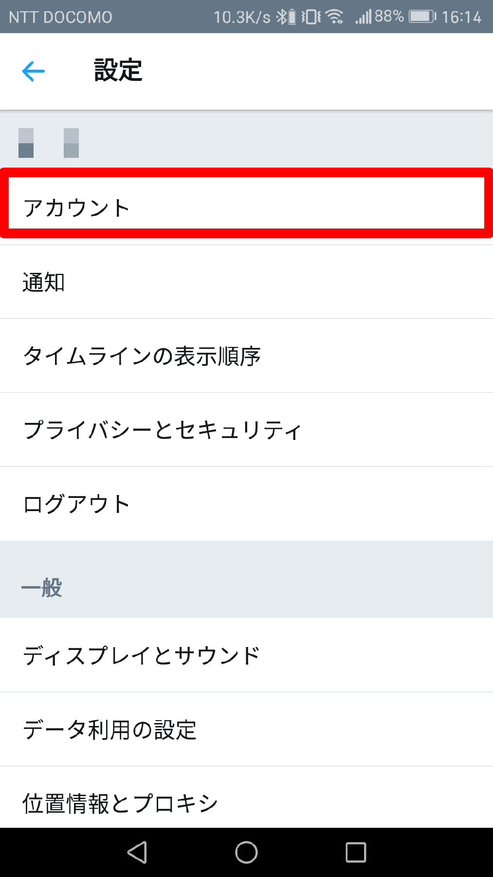 Twitter(ツイッター)の[設定]画面