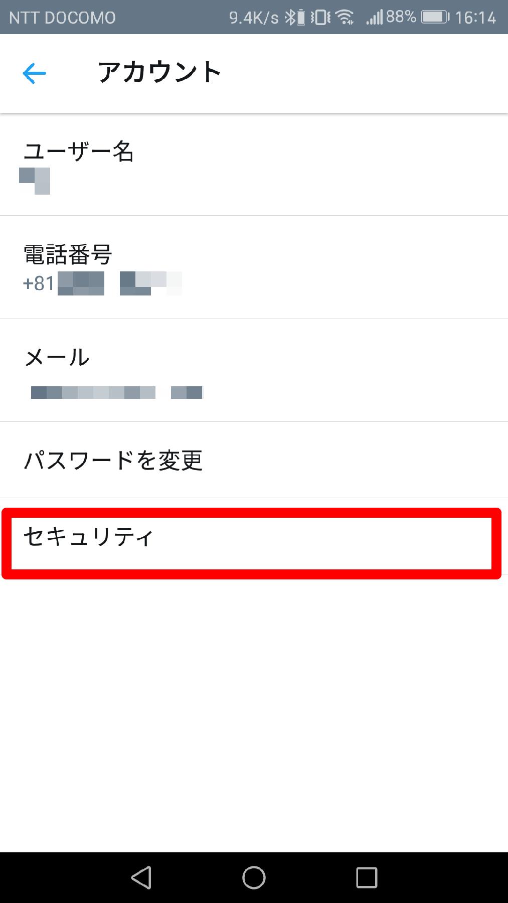 Twitter(ツイッター)の[アカウント]画面