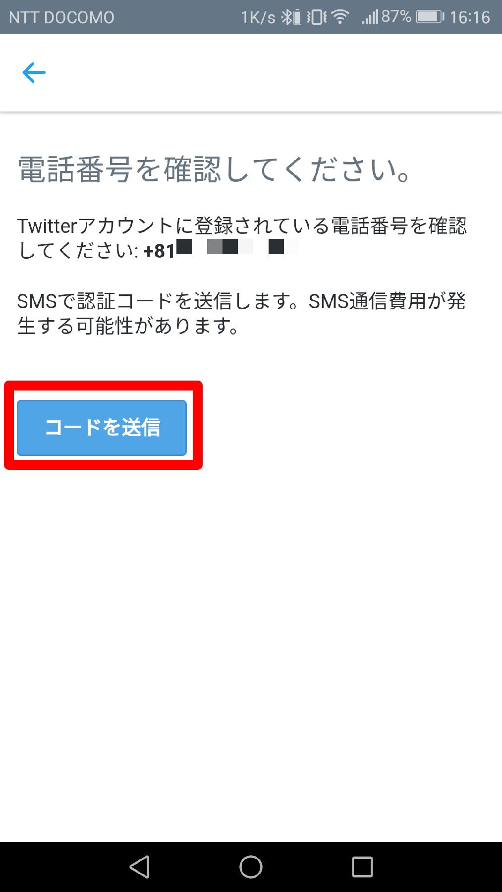 Twitter(ツイッター)の[電話番号を確認してください]画面