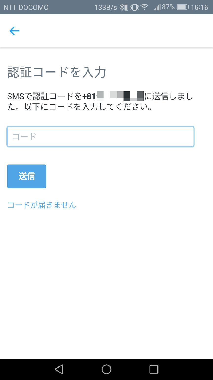 Twitter(ツイッター)の[認証コードを入力]画面