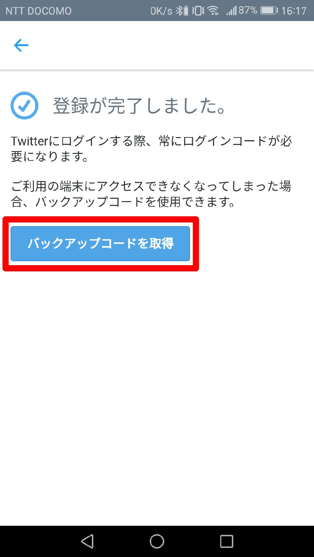 Twitter(ツイッター)の[登録が完了しました]画面