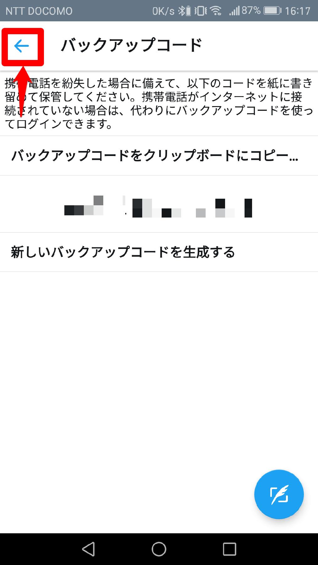 Twitter(ツイッター)の[バックアップコード]画面