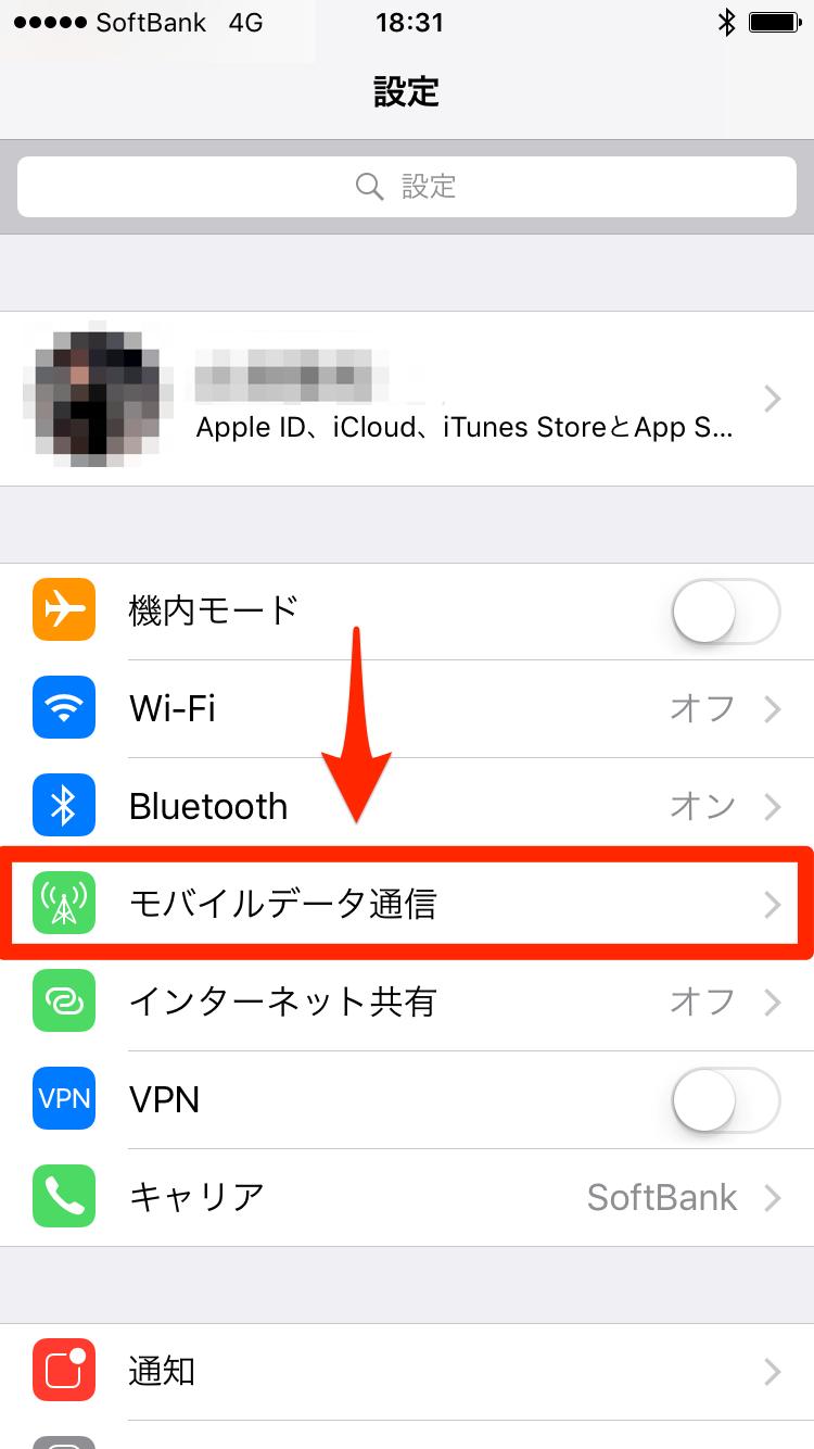 Apple Music:データ通信量を確認