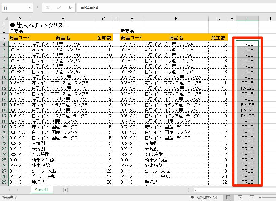 エクセル時短:2つの表から違いを探す出す「最速の方法」