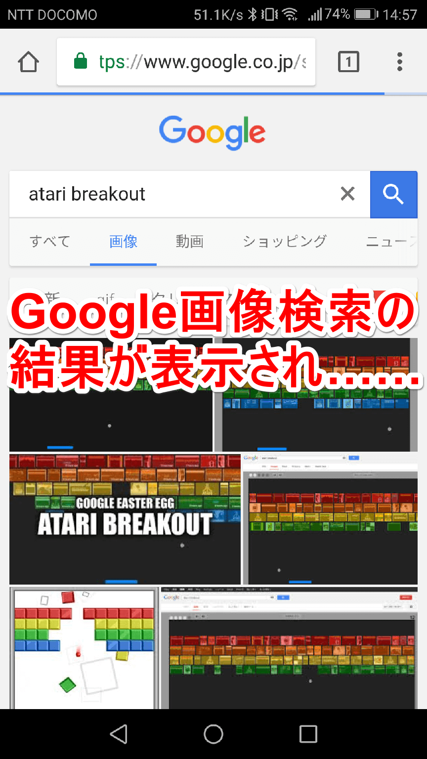 グーグルの「atari breakout」の画像検索に切り替わった画面