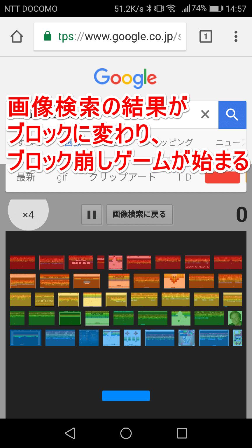 グーグルの画像検索結果画面がブロック崩しゲームに切り替わったところ