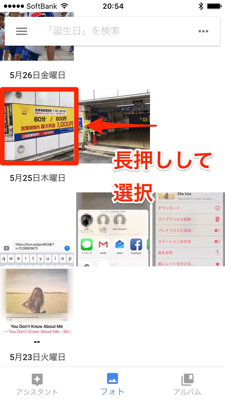 Googleフォト:写真のアーカイブ