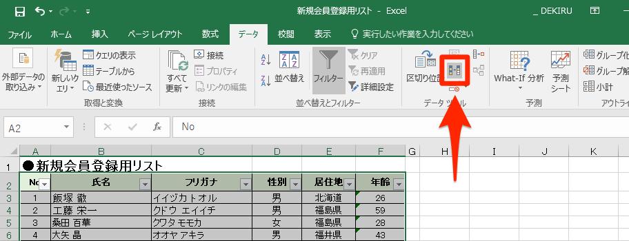 エクセル 重複削除 関数