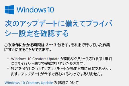 【Windows 10】突然表示される「次のアップデートに備えてプライバシー設定を確認する」とは?