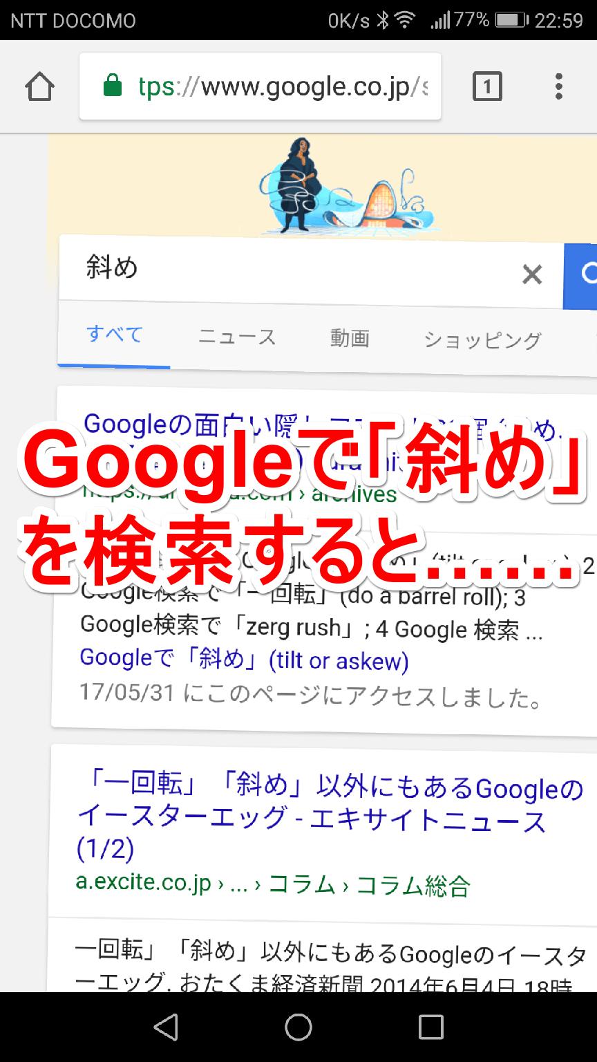 グーグルで「斜め」を検索した結果