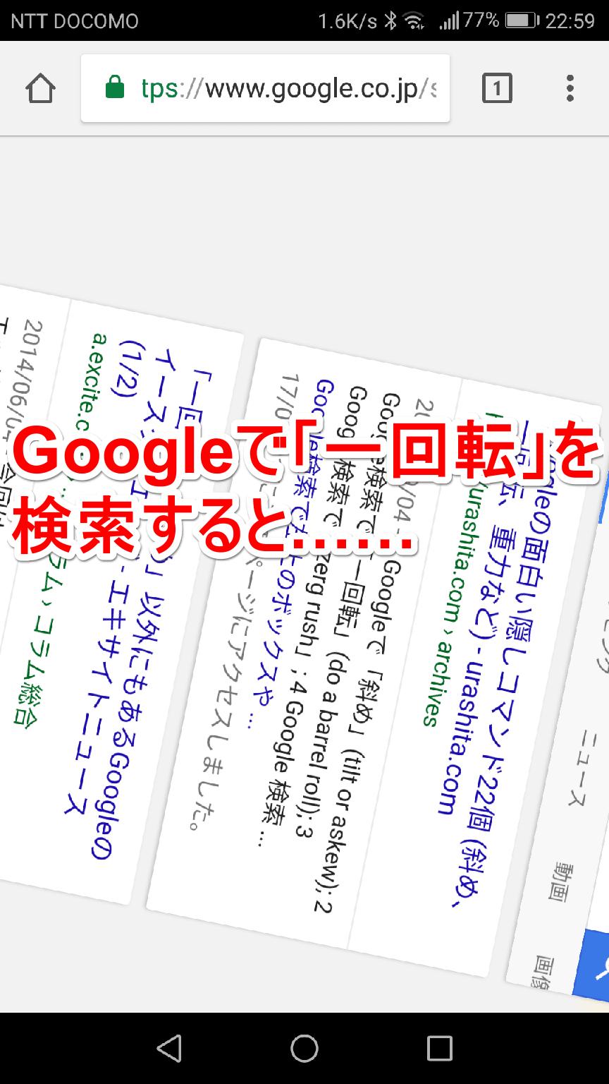 グーグルで「一回転」を検索した結果
