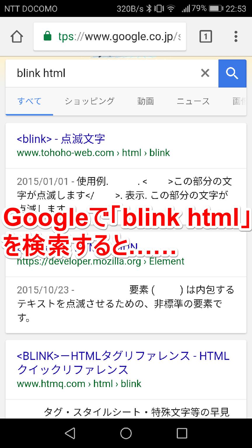グーグルで「blink html」を検索した画面