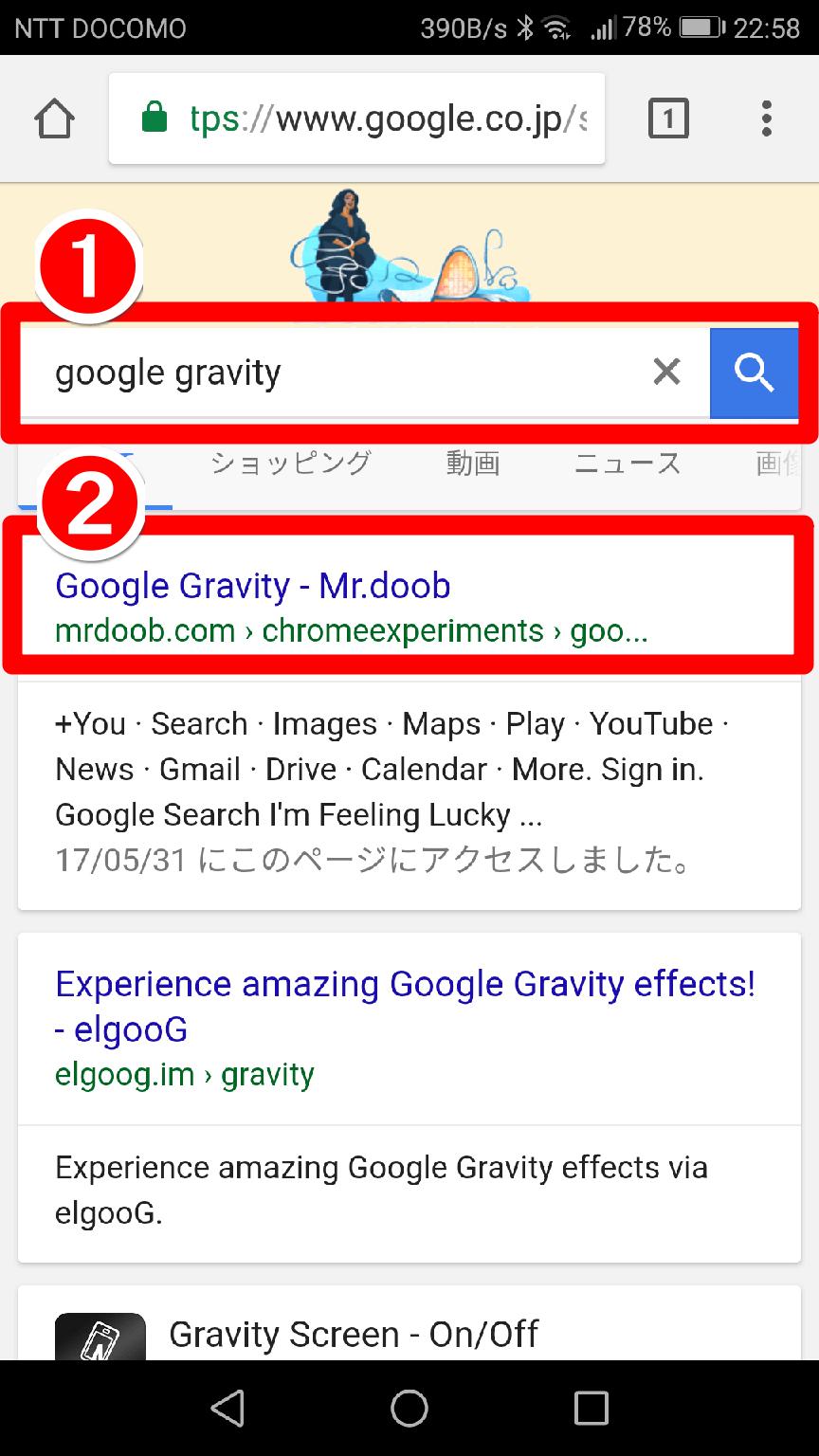 グーグルで「google gravity」を検索した結果その1