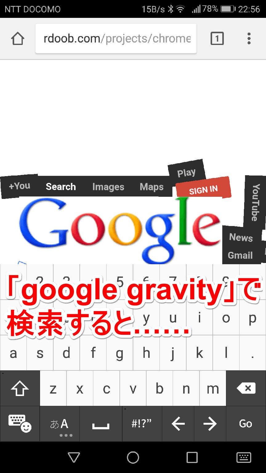 グーグルで「google gravity」を検索した結果その2