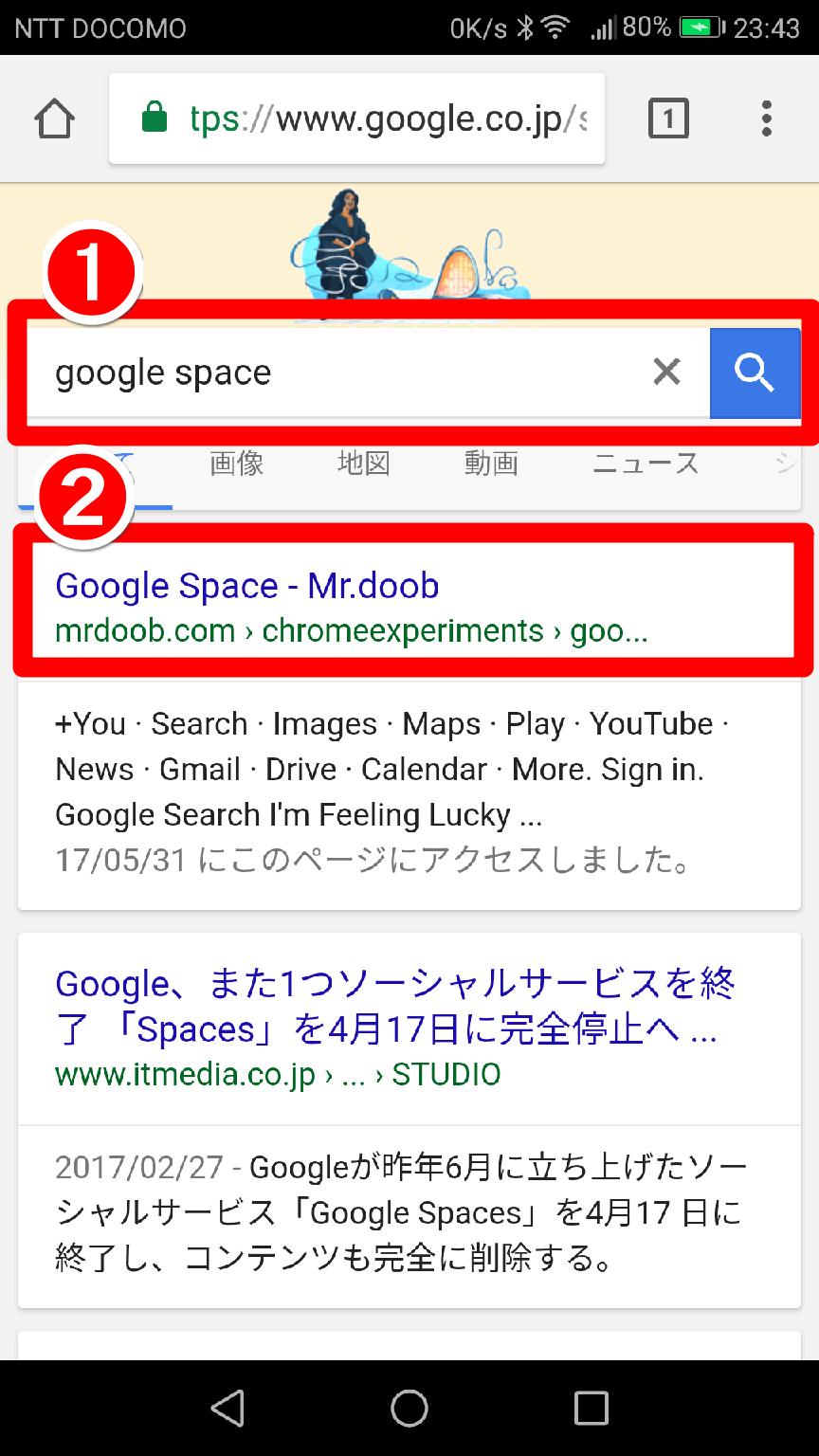 グーグルで「google space」を検索した結果その1