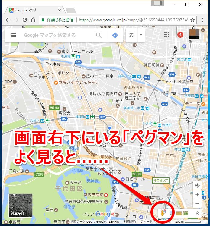 グーグルマップ(Google地図)を表示した画面