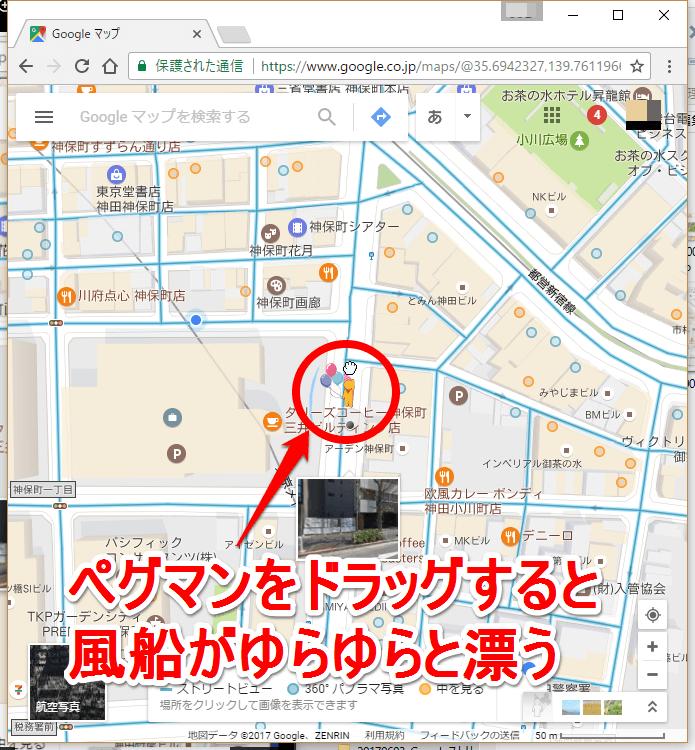 グーグルマップ(Google地図)のペグマン(Pegman、人形)を地図上にドラッグする画面