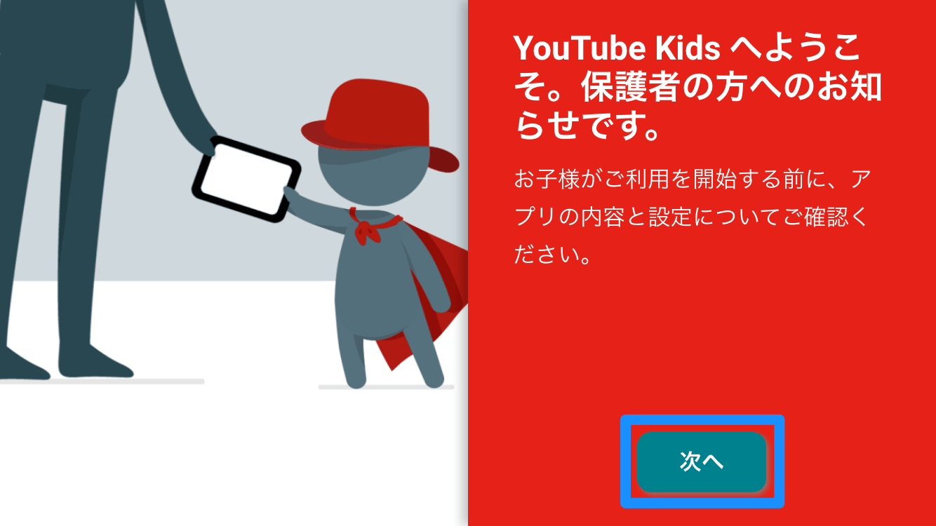 YouTube Kids:初期設定